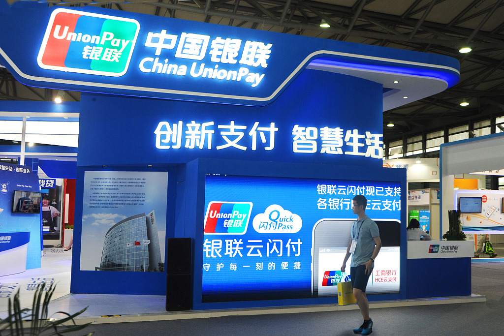 China's information consumption reaches 5 trln yuan in 2018