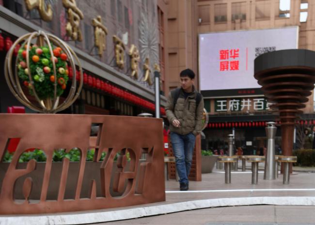 Wangfujing smoking area triggers criticism