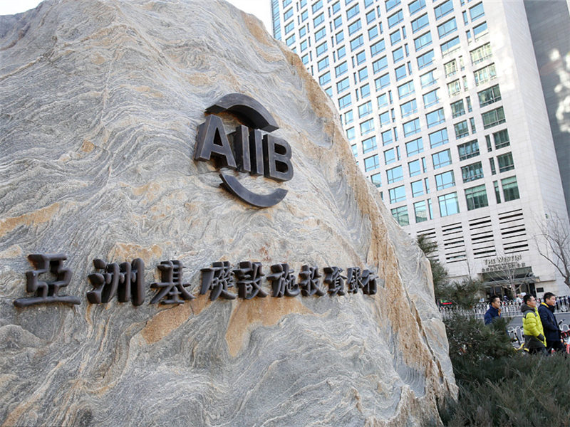 AIIB to build 500 mln-USD credit portfolio to invest in infrastructure bonds