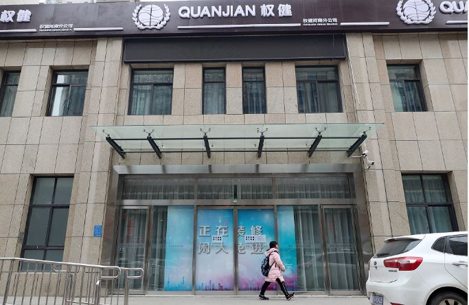 92 Tianjin health product companies under investigation