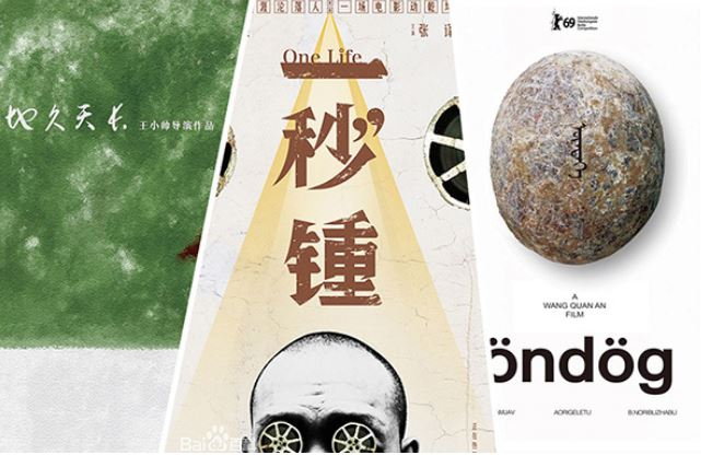 Three Chinese directors shortlisted for 69th Berlinale main competition
