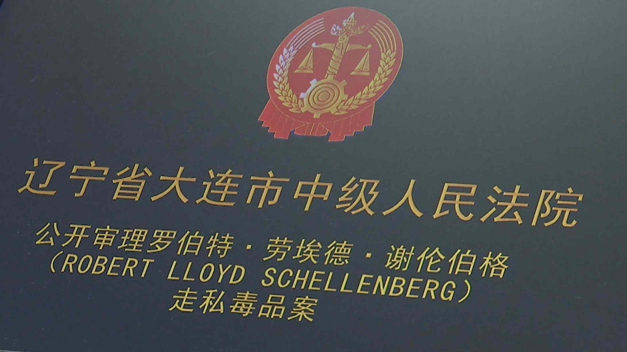 China hits back at Canadian accusation over drug smuggler's death sentence