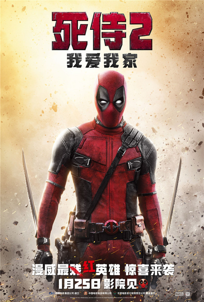PG-13 version of 'Deadpool 2' coming to China