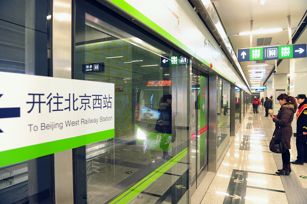 Beijing Metro to pilot E-tickets for multiple rides