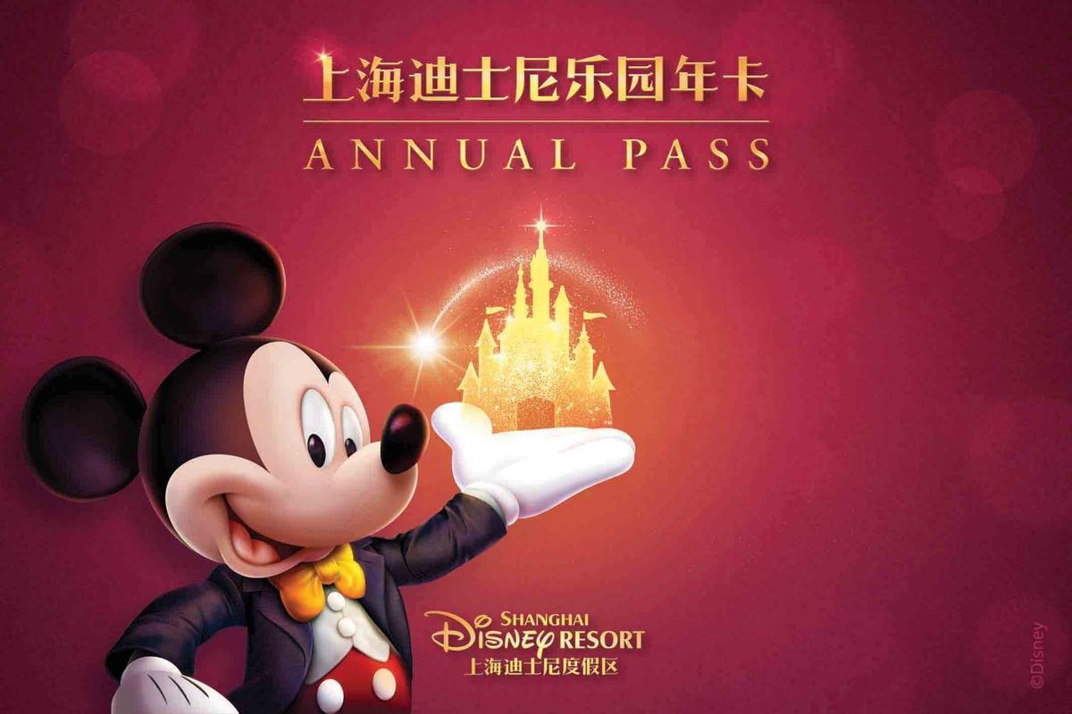 Shanghai Disneyland releases new year-round passes