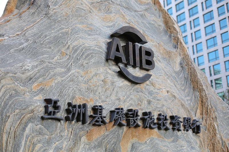 AIIB plans funding projects in Asian countries in local currency