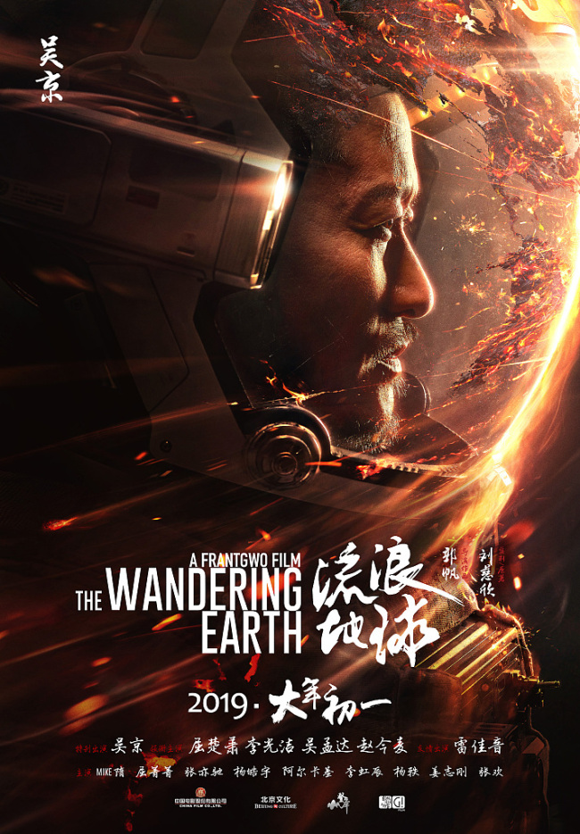 """Poster of the movie """"The Wandering Earth""""[Photo: VCG]"""