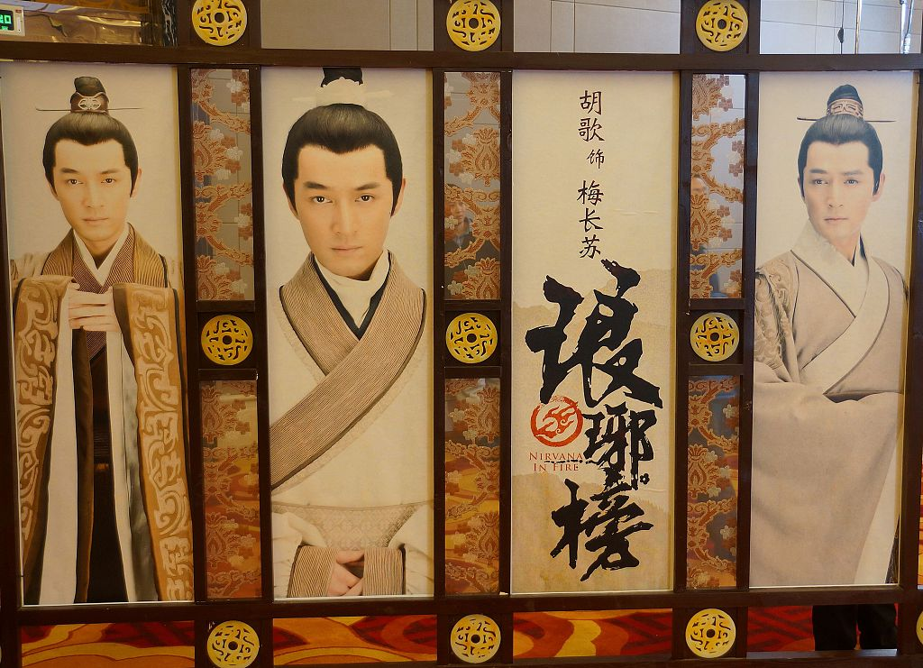 Chinese TV series 'Nirvana in Fire' captivates Argentine viewers