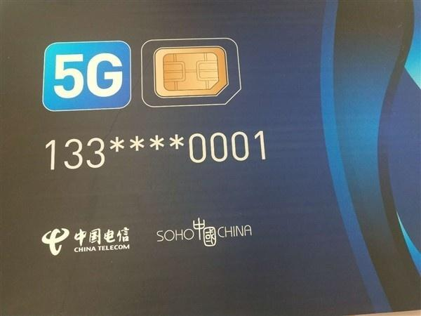 China Telecom issues first 5G mobile phone SIM card