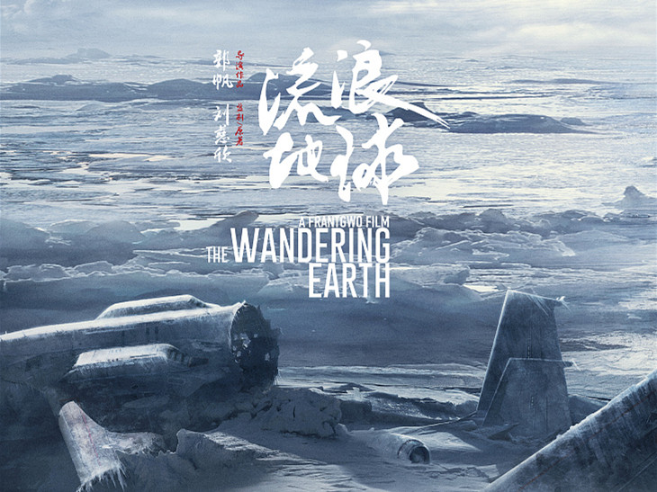 'The Wandering Earth' takes second place in China's all-time box office