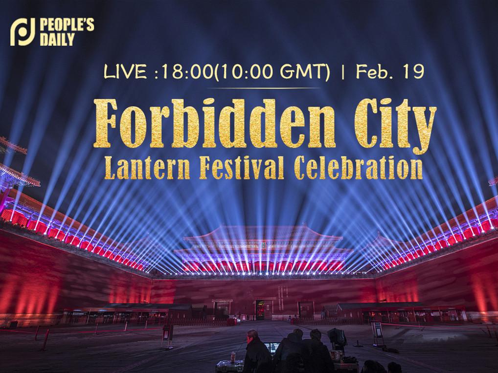 Event: Night tour of Forbidden City