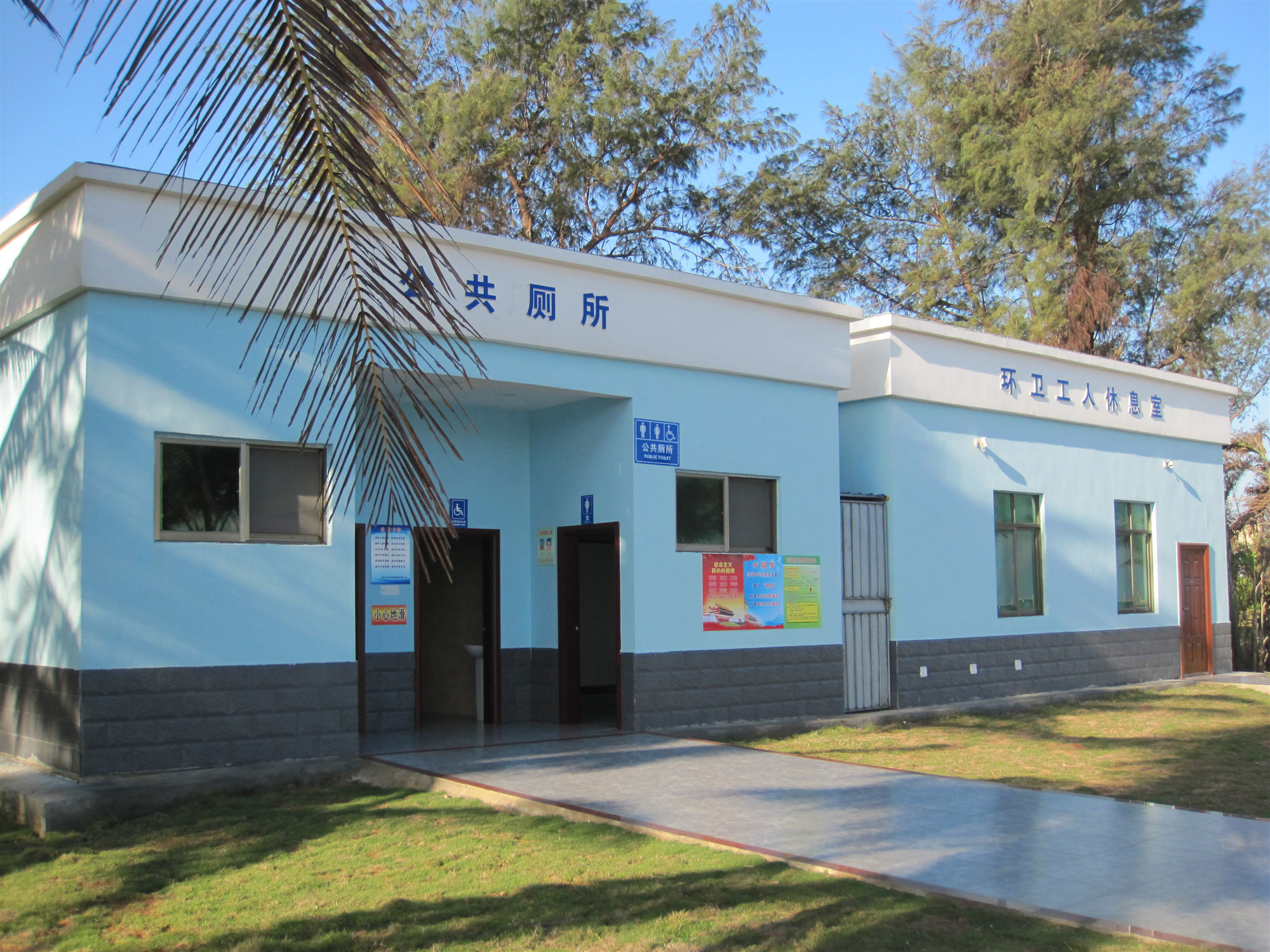 Numerous and cleaner public toilets improve the image of Haikou