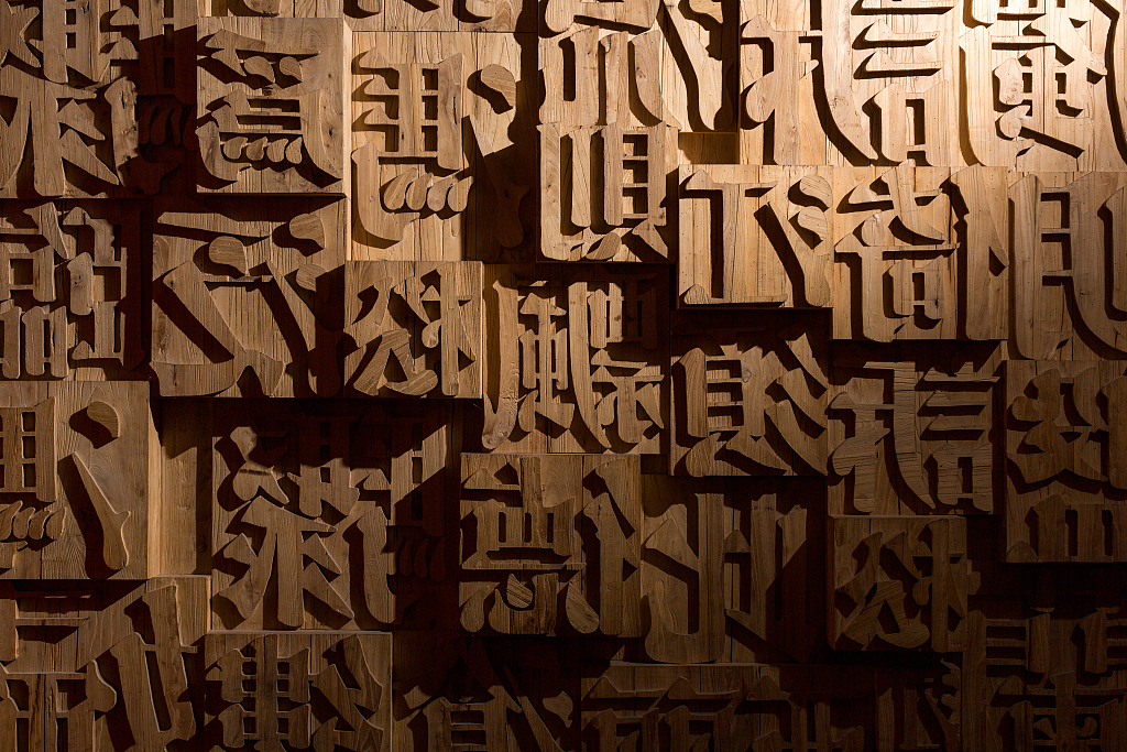China, UNESCO issue proclamation on linguistic diversity protection