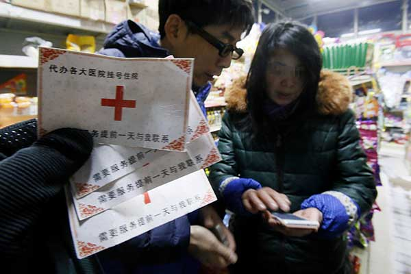 Beijing to target hospital scalpers with facial recognition
