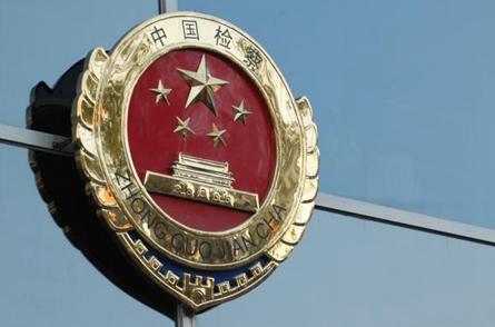 Supreme procuratorate rules to arrest Jin Suidong, Li Shixiang and Wu Zhen