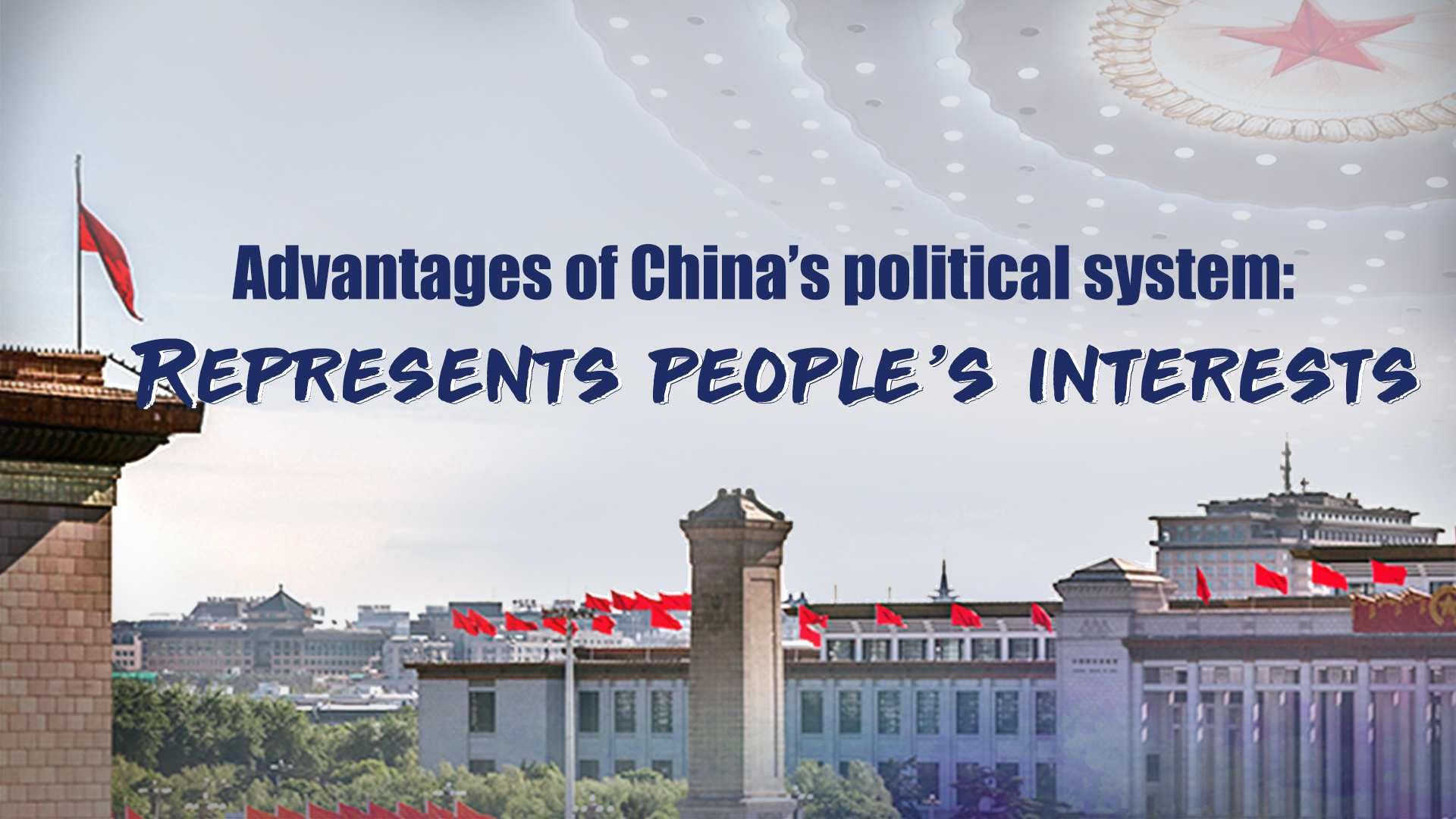 Advantages of China's political system: Represents people's interests