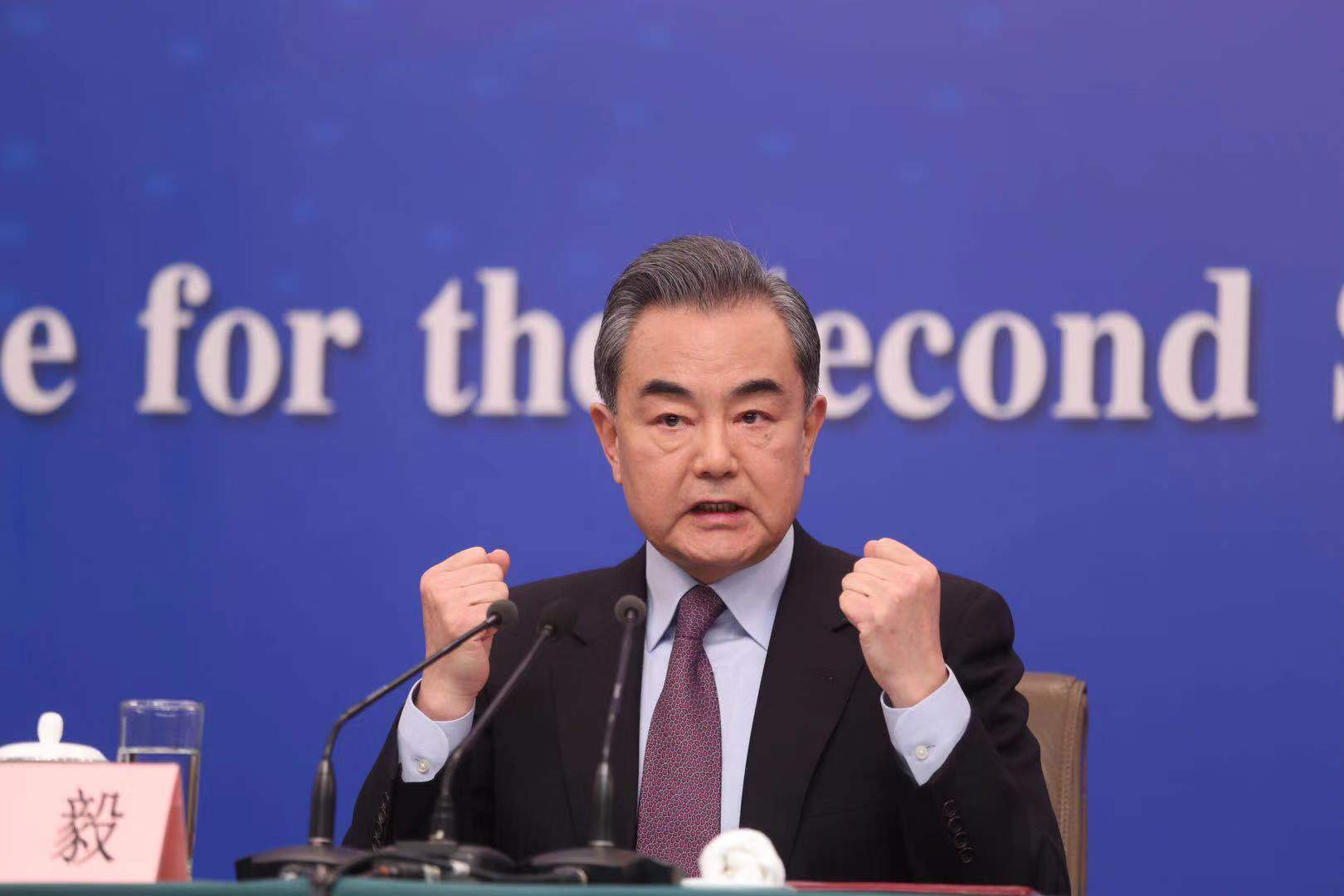Highlights of the Chinese FM's press conference