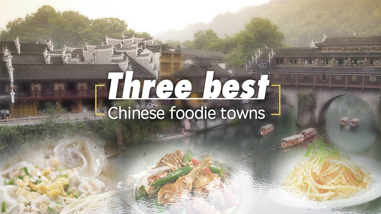 Three best Chinese foodie towns that will make your trip linger on your taste buds