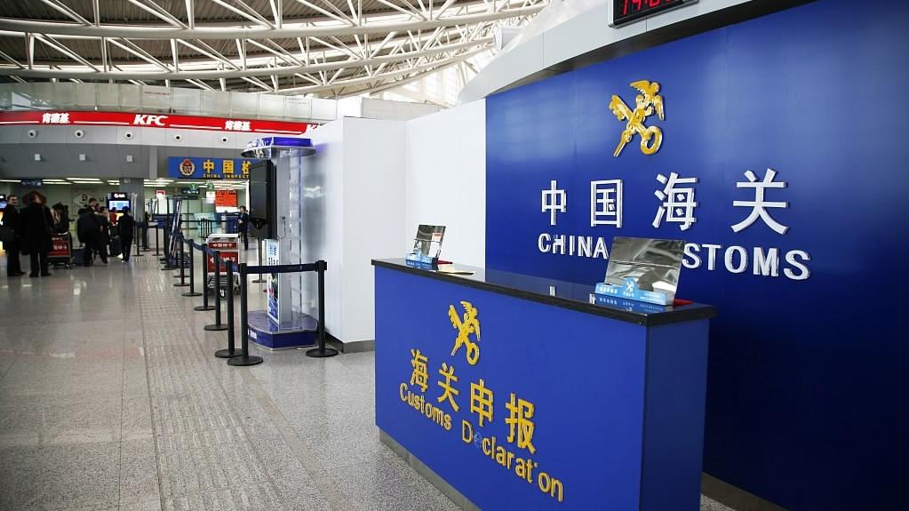 Beijing customs cgtn.jpg