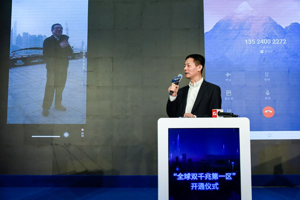 First video call on Shanghai's 5G network