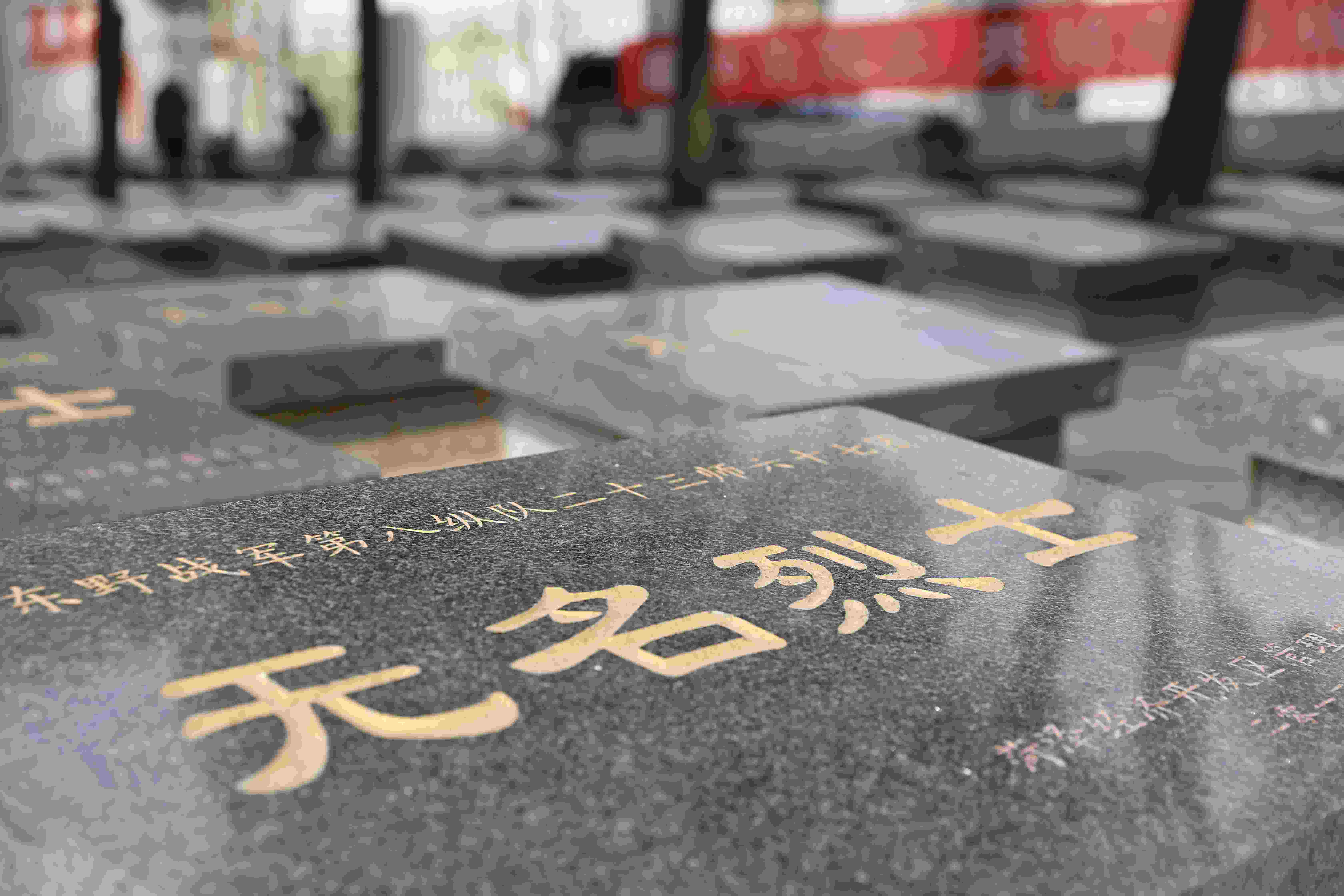 A PLA veteran's decade-long efforts to find homes for unknown KIAs