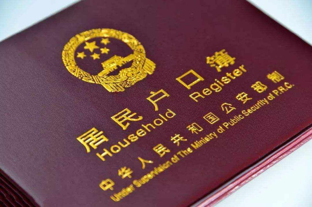 China's top economic planner releases household registry regulation for large cities