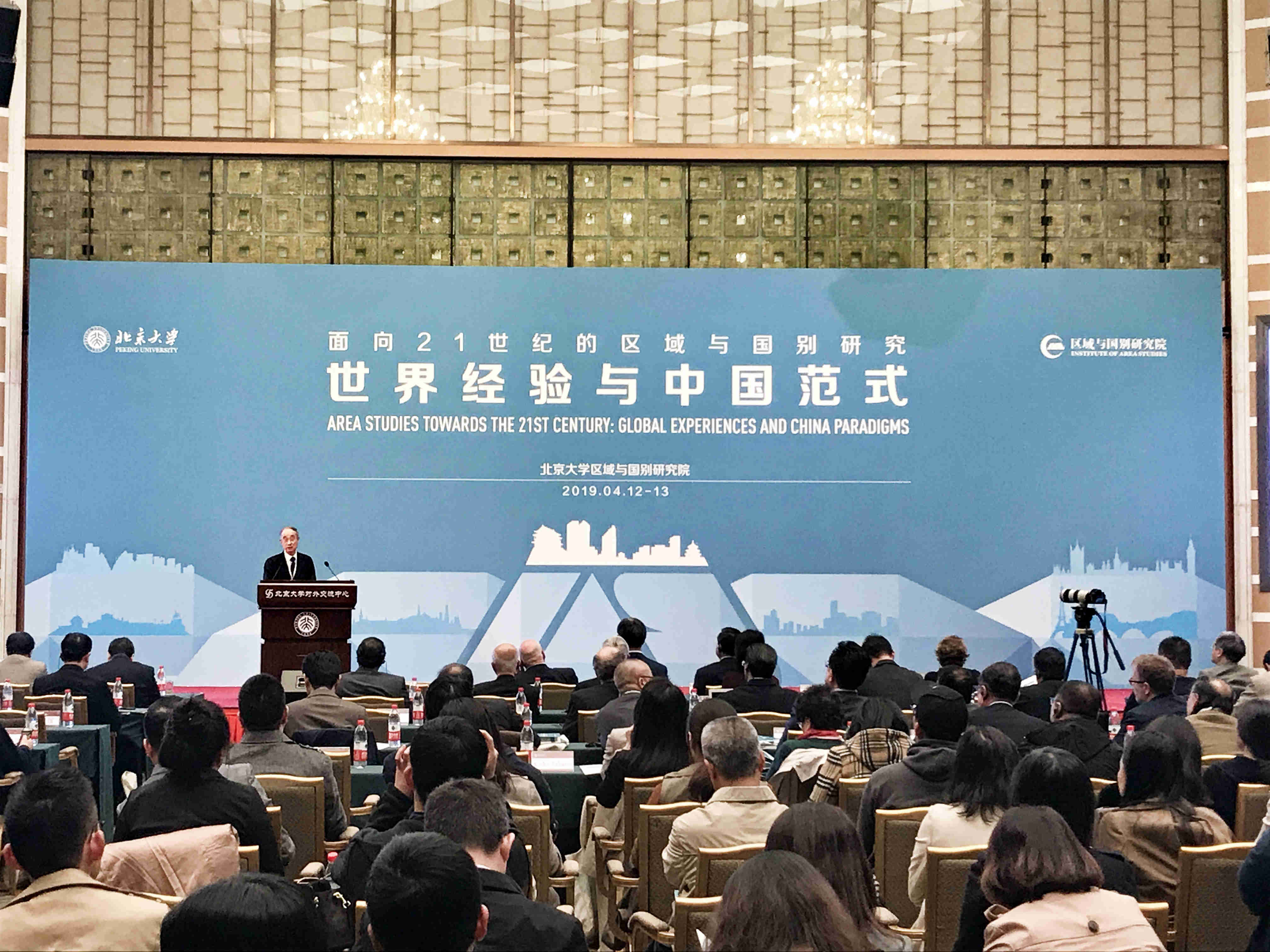 Forum on Global Experiences and China Paradigms begins