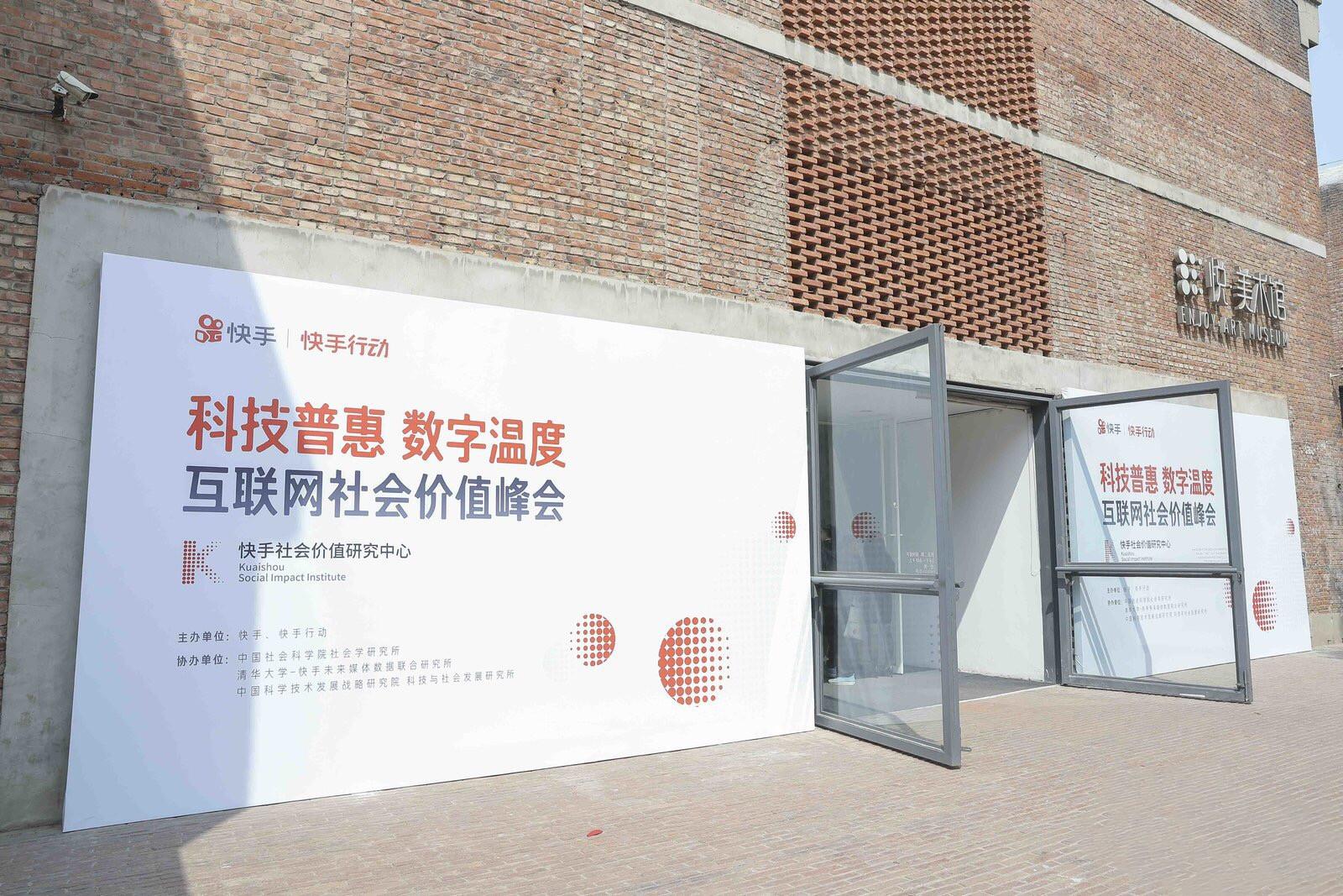 Kuaishou Technology launches a social impact institute in Beijing