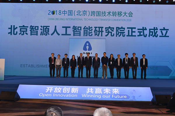 Beijing institution launches three-year AI research grant