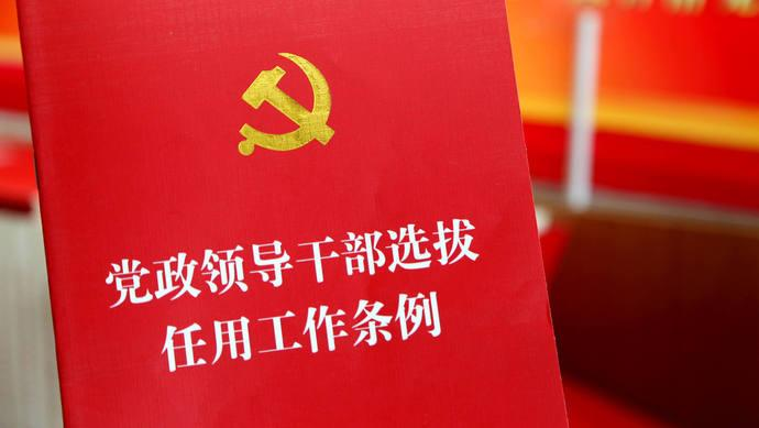 CPC Central Committee issues regulation on evaluation of officials