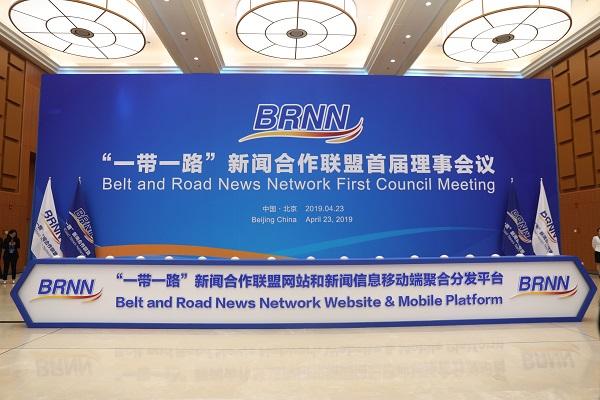 'Pocket news agency' promotes collaboration among media along BRI