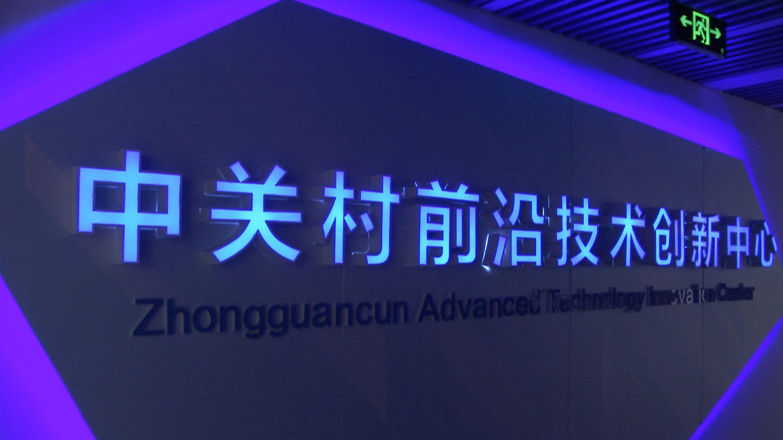 Explore Zhongguancun: China's Silicon Valley