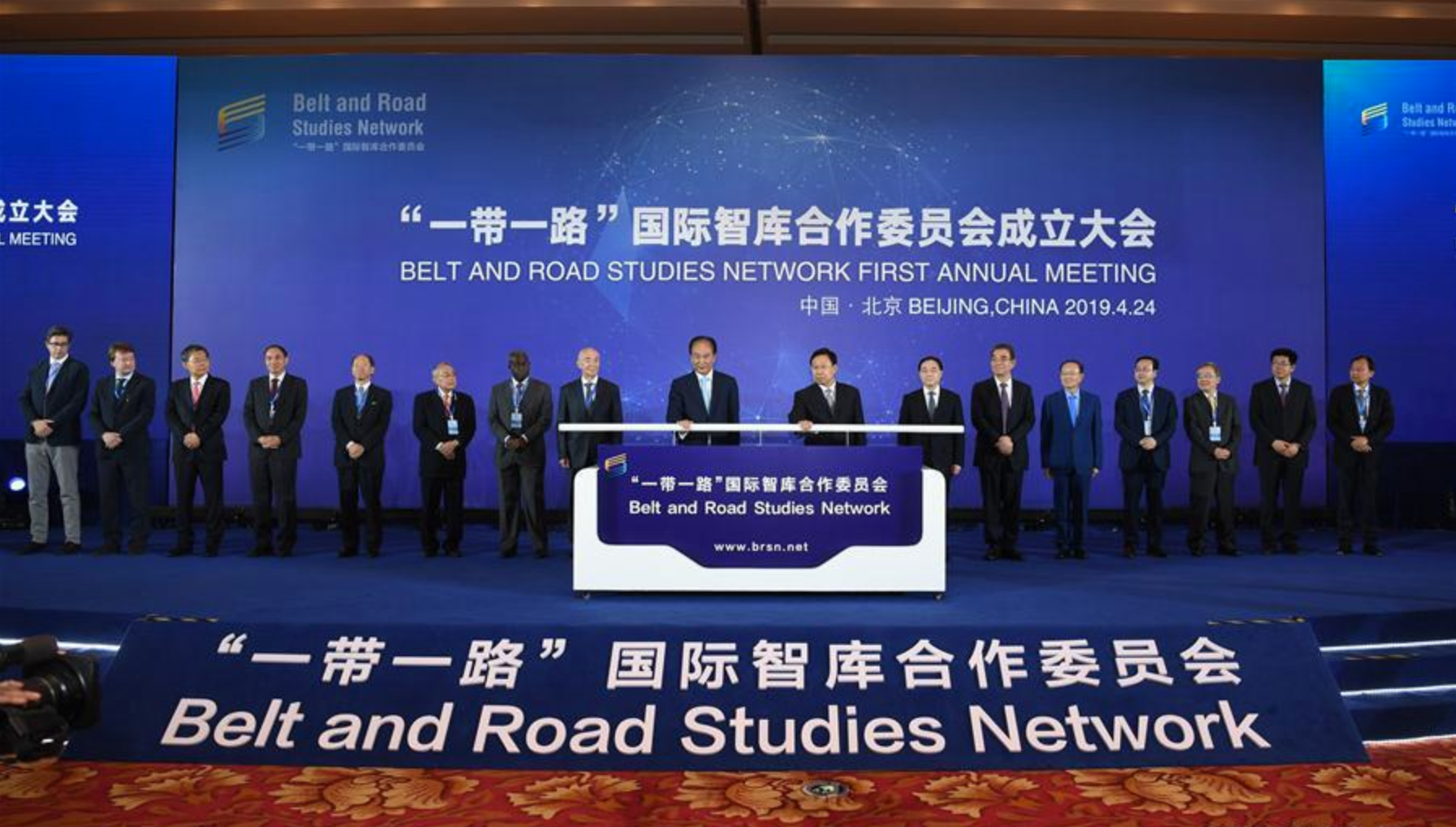 Belt and Road Studies Network inaugurated