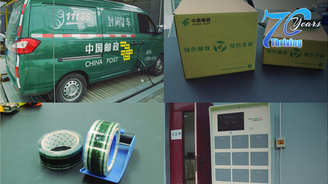 Beijing Dongsi Post Office greens its business through sustainable vehicles and packaging