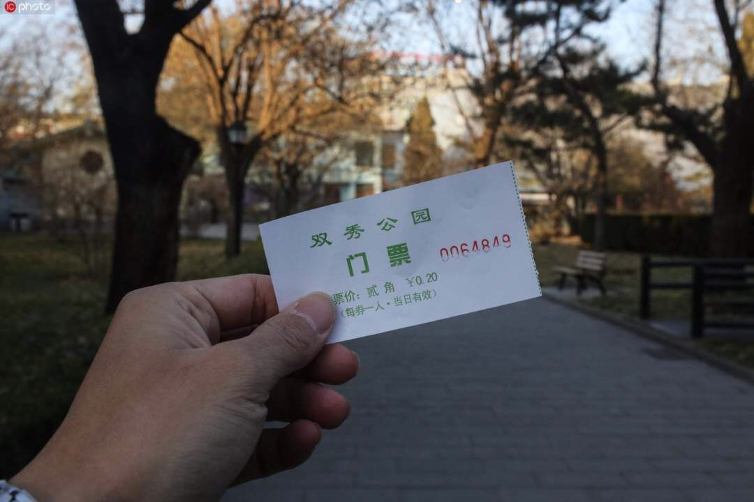 A 0.2-yuan ticket for a Beijing park: possibly the cheapest ticket for an attraction in China