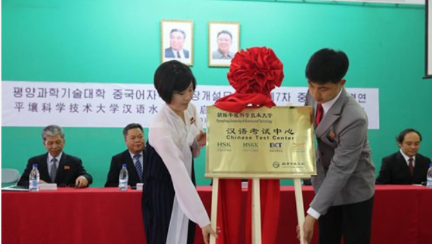 North Korea opens first Chinese language test center