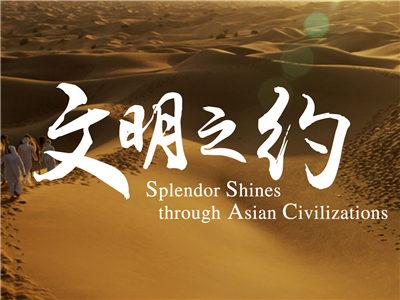 Video: Splendor shines through Asian civilizations