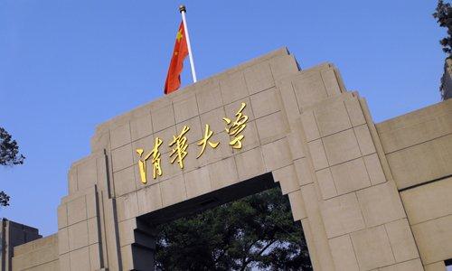 Tsinghua University VCG.jpg