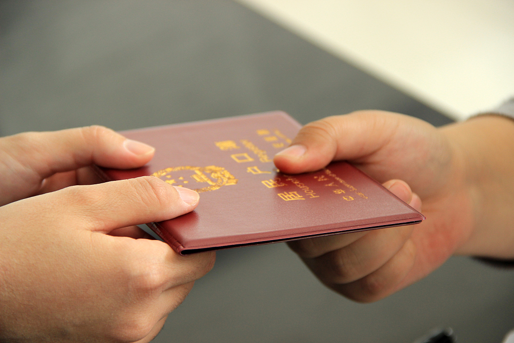Beijing's point-based hukou system opens for annual application