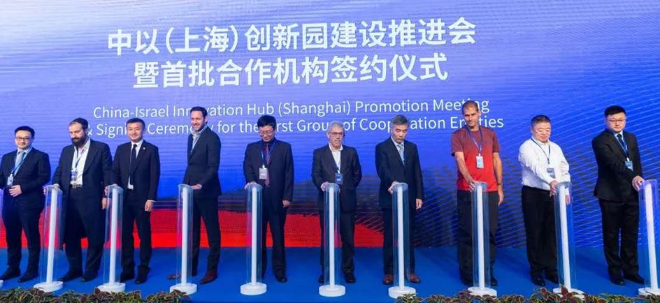 China and Israel to strengthen joint innovation with new Shanghai hub
