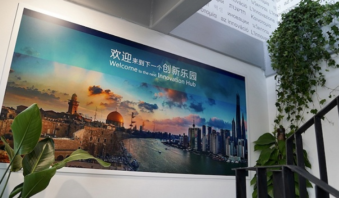 China-Israel Innovation Hub launched in Shanghai