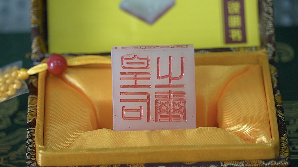 Metro card in shape of jade seal launched in Xi'an