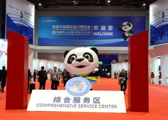 2nd CIIE to attract SMEs, private enterprises