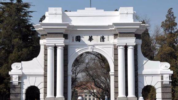 Tsinghua University XH.JPG