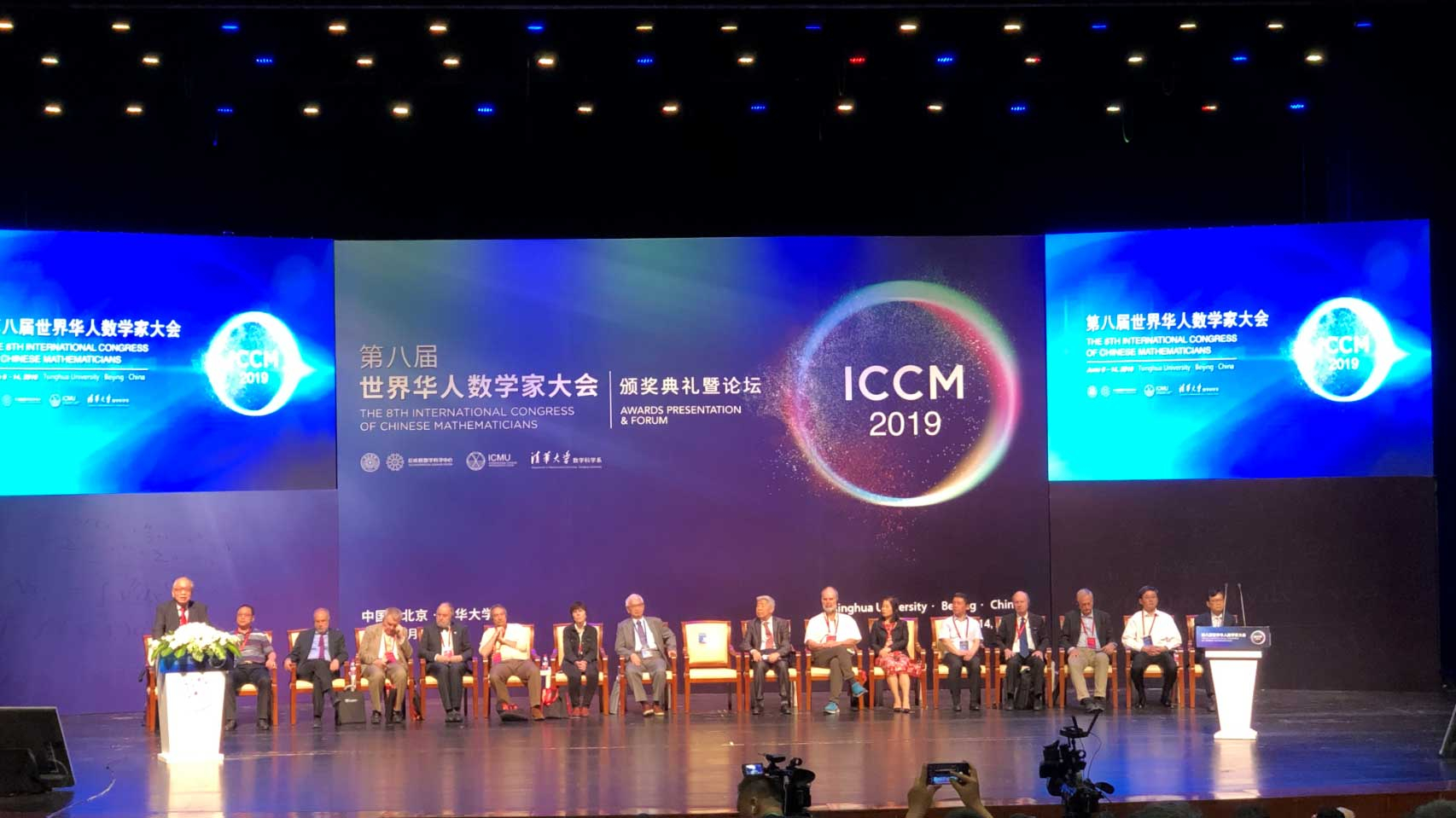 ICCM: Mathematicians stress the need for cooperation in basic science