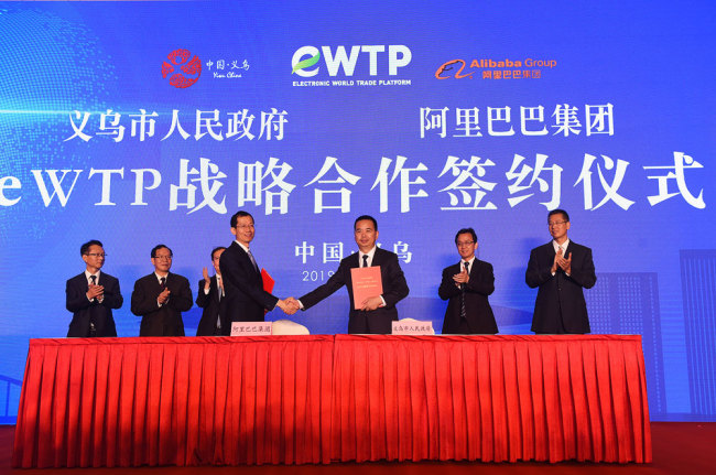 Jack Ma's eWTP innovation center set up in 'world's supermarket'