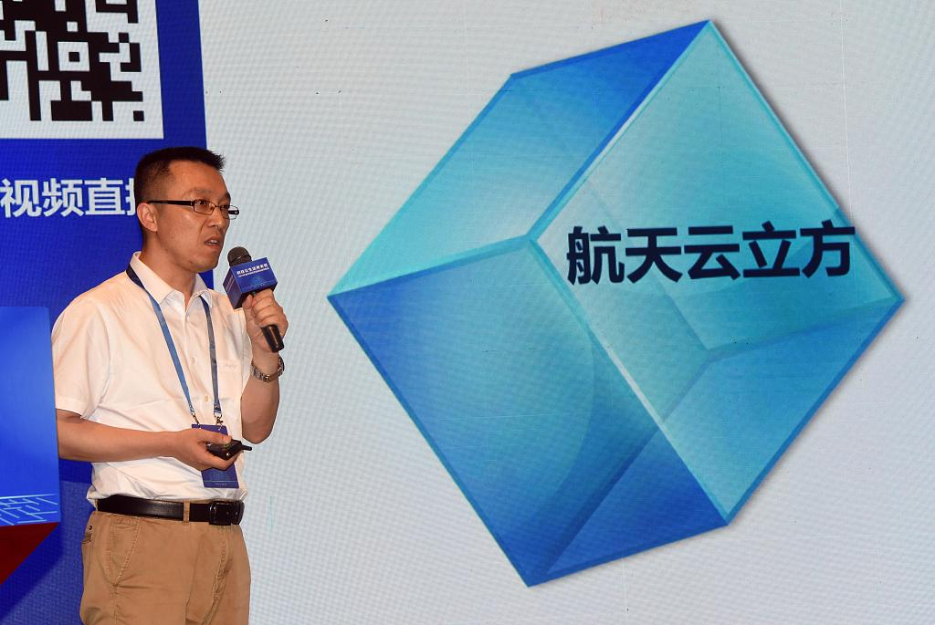 China unveils cloud-tech platform to serve commercial space industry