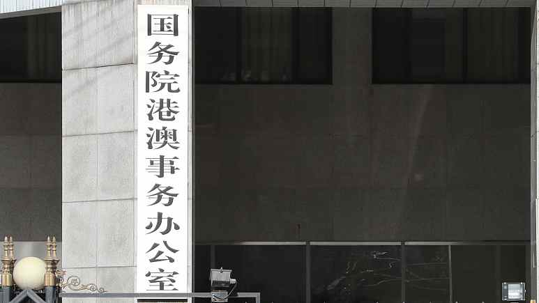 Central government supports HKSAR to safeguard rule of law