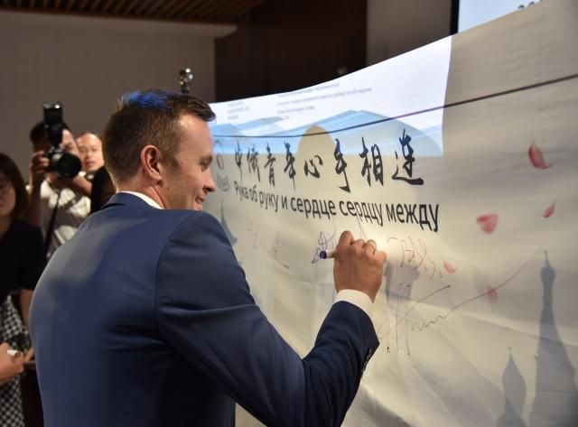 China-Russia youth entrepreneurship exchanges program activated