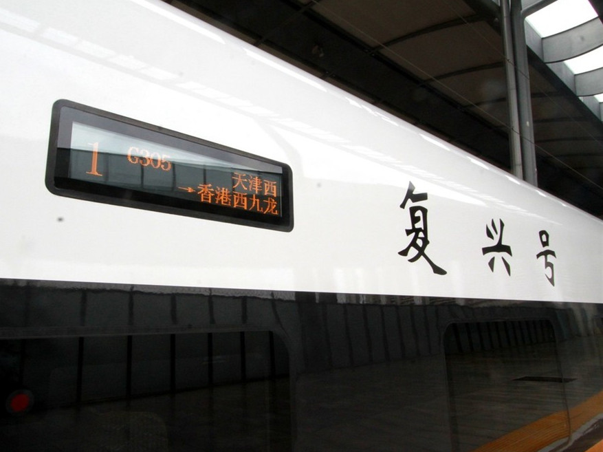 Rail line links Tianjin, Hong Kong for the first time